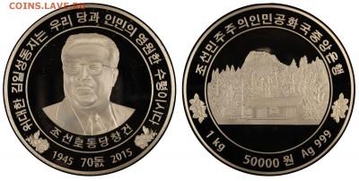 Монеты Северной Кореи на политические темы? - 80125334_49013059_2200