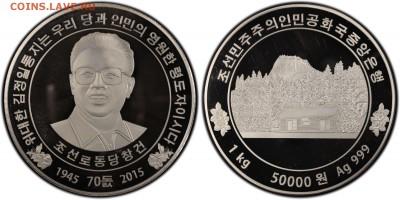 Монеты Северной Кореи на политические темы? - 80125335_49014254_2200
