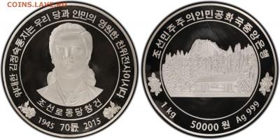 Монеты Северной Кореи на политические темы? - Kopie von 80125336_49014249_2200