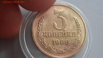 3 КОПЕЙКИ 1968 aUNC - gg2BBDOlRtA