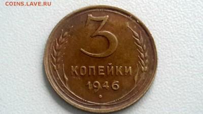 3 КОПЕКИ 1946 ОЧЕНЬ ХОРОШИЕ СТАРТ 03.09.16 - ViKG1aLxw2w