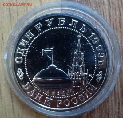 1 рубль Россия 1993 Маяковский АЦ до 07.09.2016 22-00 - DSC01292.JPG