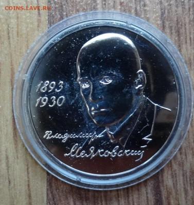 1 рубль Россия 1993 Маяковский АЦ до 07.09.2016 22-00 - DSC01290.JPG