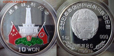 Монеты Северной Кореи на политические темы? - DSC00547.JPG
