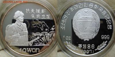Монеты Северной Кореи на политические темы? - DSC00653.JPG