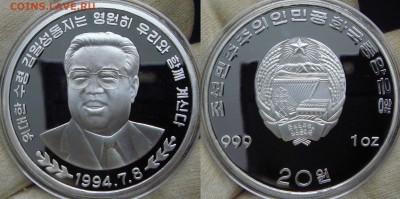 Монеты Северной Кореи на политические темы? - DSC00664.JPG