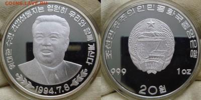 Монеты Северной Кореи на политические темы? - DSC00657.JPG