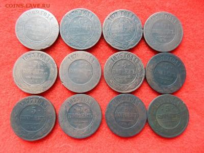5 копеек с 1869 по 1881 гг  без повторов 12 штук. - DSCN0849[1].JPG