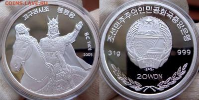 Монеты Северной Кореи на политические темы? - DSC00329.JPG