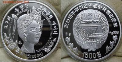 Монеты Северной Кореи на политические темы? - DSC00852.JPG