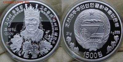 Монеты Северной Кореи на политические темы? - DSC00846.JPG