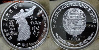 Монеты Северной Кореи на политические темы? - DSC00843.JPG