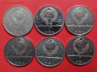 1 рубль СССР Олимпиада-80 - комплект до 07.09.2016г 22-00 - DSC00428.JPG