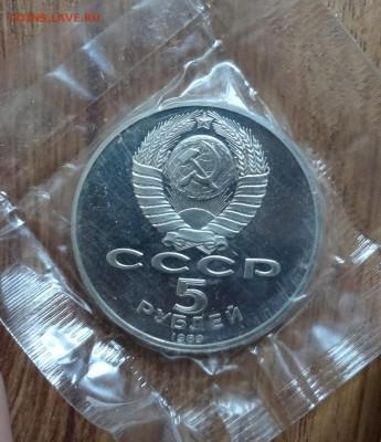 5 рублей СССР 1989 Регистан ПРУФ в запа до 07.09.2016 22-00 - DSC01067.JPG