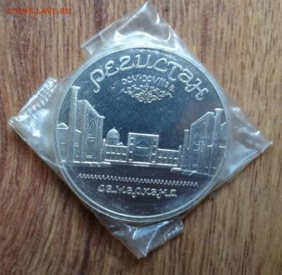5 рублей СССР 1989 Регистан ПРУФ в запа до 07.09.2016 22-00 - DSC01065.JPG
