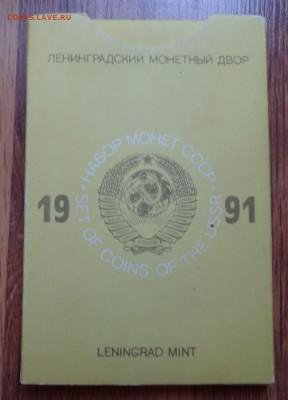 Наборы СССР 1991 ЛМД (в коробке) до 07.09.2016 22-00 - DSC00365.JPG