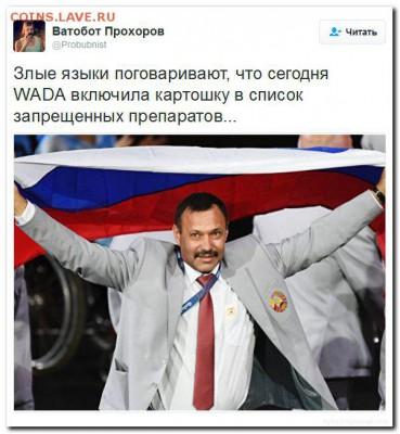 Позор WADA! - 0 EE3Q2