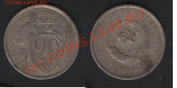 20 копеек 1932г - 564899540