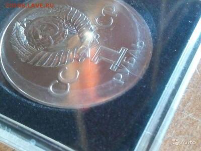 Бракованные монеты - 2975593003