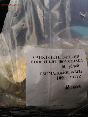 10 руб Малоярославец 100 шт ФИКС - Малояр