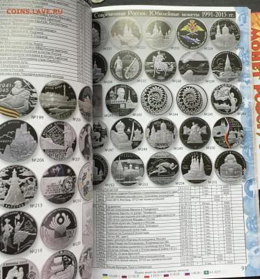 Каталог-справочник монет РСФСР,СССР и России. Фикс - image-21-01-16-03-44-5