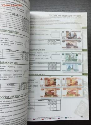 Каталог банкнот России 1769-2016 Фикс. - image-21-05-16-09-33