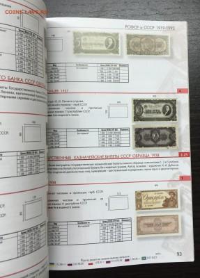 Каталог банкнот России 1769-2016 Фикс. - image-21-05-16-09-33-1
