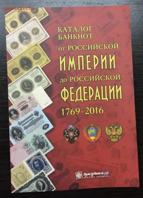 Каталог банкнот России 1769-2016 Фикс. - image-21-05-16-09-34