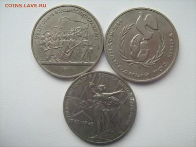 6 юбилейных рублей - IMG_1400.JPG