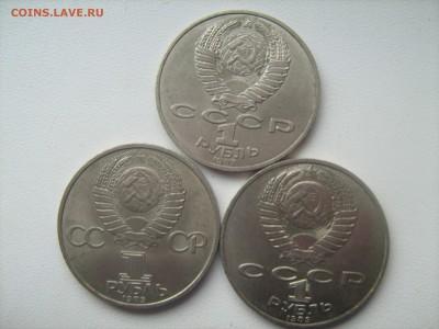 6 юбилейных рублей - IMG_1401.JPG
