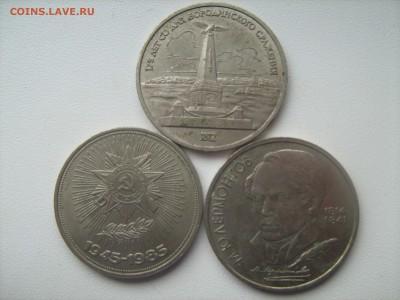 6 юбилейных рублей - IMG_1402.JPG