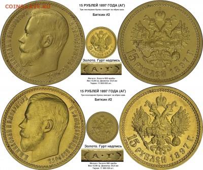 Коллекционные монеты форумчан (золото) - 15 рублей 1897 Б#2