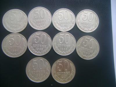 50 копеек 1964, 1977, 1981, 1984-1988, 1991м - Реверс.JPG