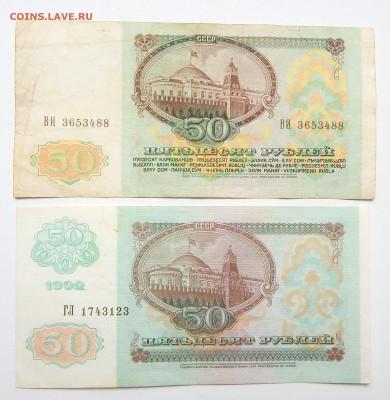 100 РУБЛЕЙ1993,100 РУБЛЕЙ 1991,50 РУБЛЕЙ 1991,92 до 19.09.16 - DSCN4887.JPG