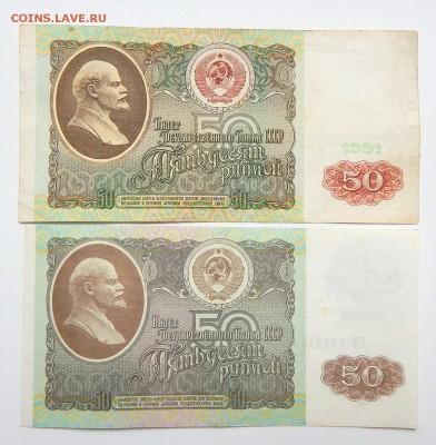 100 РУБЛЕЙ1993,100 РУБЛЕЙ 1991,50 РУБЛЕЙ 1991,92 до 19.09.16 - DSCN4886.JPG
