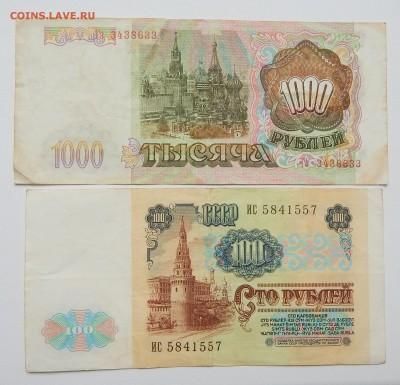 100 РУБЛЕЙ1993,100 РУБЛЕЙ 1991,50 РУБЛЕЙ 1991,92 до 19.09.16 - DSCN4889.JPG