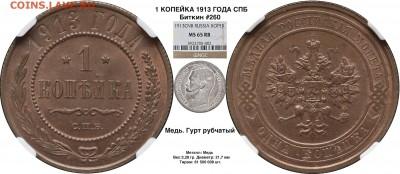 Коллекционные монеты форумчан (медные монеты) - 1 копейка 1913 СПБ