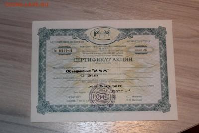 Сертификат акций МММ 10000 руб 3 шт до 21.09.2016 - IMG_6312.JPG