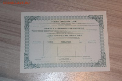Сертификат акций МММ 10000 руб 3 шт до 21.09.2016 - IMG_6313.JPG