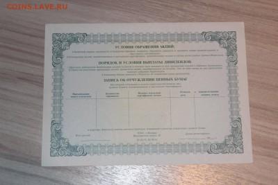 Сертификат акций МММ 10000 руб 3 шт до 21.09.2016 - IMG_6315.JPG