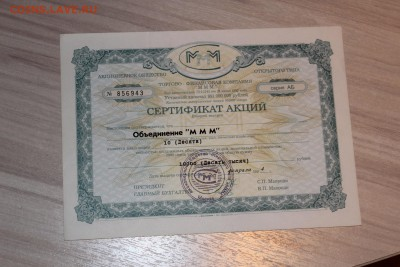 Сертификат акций МММ 10000 руб 3 шт до 21.09.2016 - IMG_6316.JPG