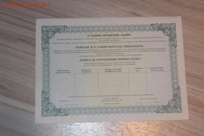 Сертификат акций МММ 10000 руб 3 шт до 21.09.2016 - IMG_6317.JPG