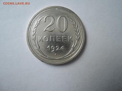 20 коп 1924 до 19.09.16  22-00 - DSCN3922.JPG