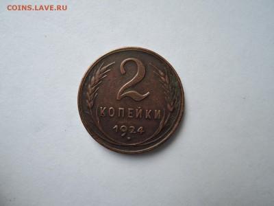 2 коп 1924 до 19.09.16  22-00 - DSCN3920.JPG