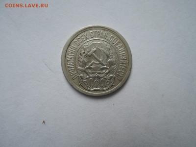10 коп 1923   до 19.09.16  22-00 - DSCN3919.JPG