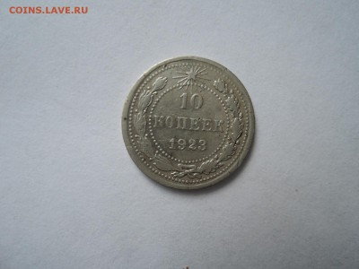 10 коп 1923   до 19.09.16  22-00 - DSCN3918.JPG