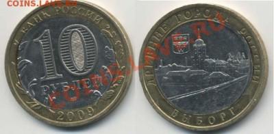 Бракованные монеты - Vyborg