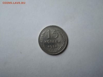 15 коп 1924 до 19.09.16  22-00 - DSCN3956.JPG