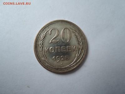 20 коп 1925 до 19.09.16  22-00 - DSCN3954.JPG