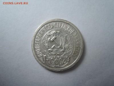 15 коп 1923 до 19.09.16  22-00 - DSCN3953.JPG